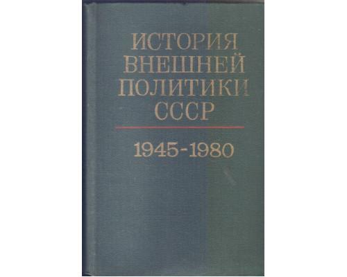 История внешней политики СССР. В двух томах. Том 2
