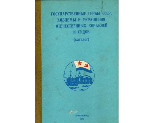 Государственные гербы СССР, эмблемы и украшения отечественных кораблей и судов (каталог)