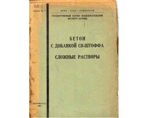 Бетон с добавкой си-штоффа сложные растворы