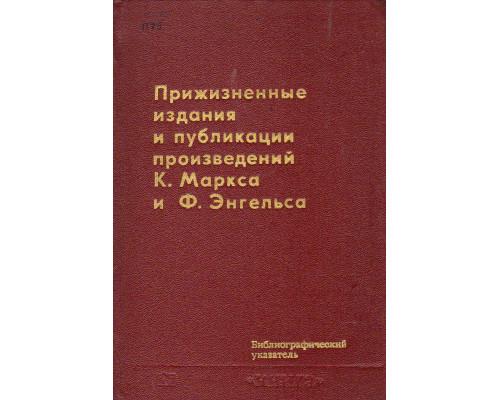 Прижизненные издания и публикации произведений К.Маркса и Ф.Энгельса. Библиографический указатель. В 2-х частях
