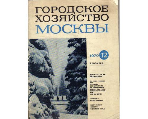 Городское хозяйство Москвы. Ежемесячный журнал Исполкома Моссовета. № 12, 1970 г.