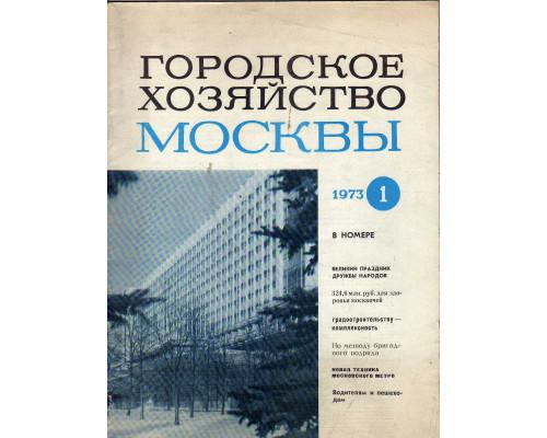 Городское хозяйство Москвы. Ежемесячный журнал. 1966 год. № 1