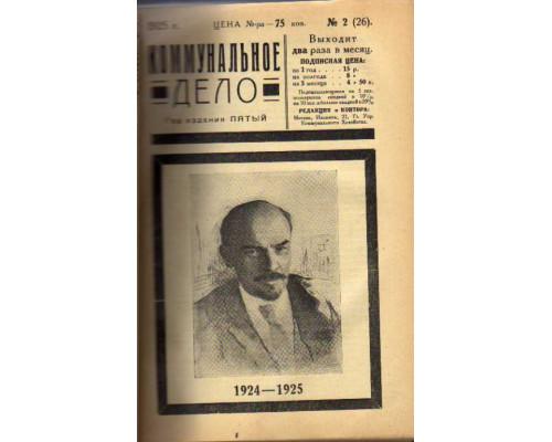 Коммунальное дело. Выходит два раза в месяц. 1925 год, №№1-19,21-22