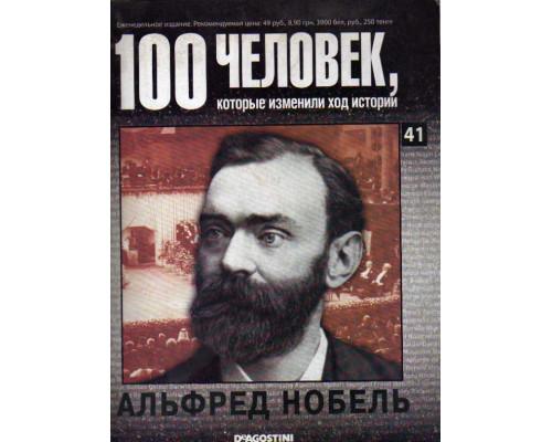 100 человек, которые изменили ход истории. Альфред Нобель