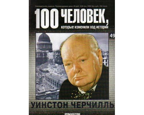 100 человек,которые изменили ход истории. Черчилль