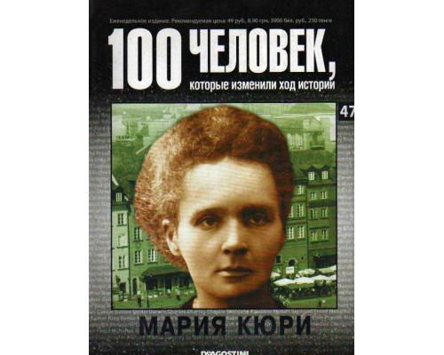 100 человек, которые изменили ход истории. Мария Кюри