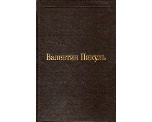 Избранные произведения в XII томах. Том IV. Нечистая сила