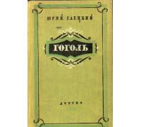 Гоголь. Биографическая повесть