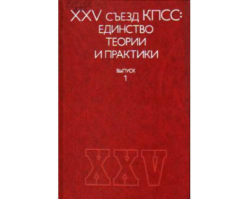 XXV съезд КПСС: единство теории и практики.