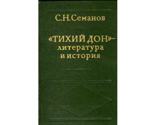 `Тихий Дон` - литература и история