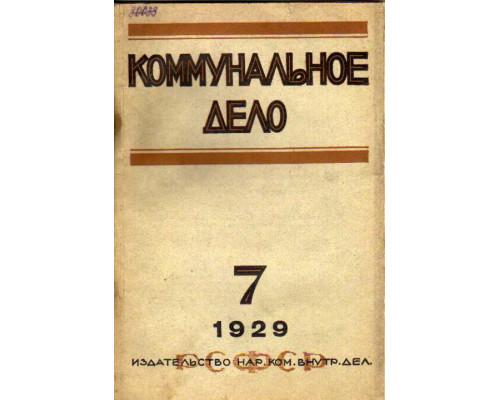 Коммунальное дело. Ежемесячный журнал. 1929 год, № 7