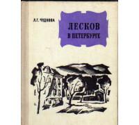 Лесков в Петербурге