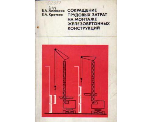 Cокращение трудовых затрат на монтаже железобетонных конструкций