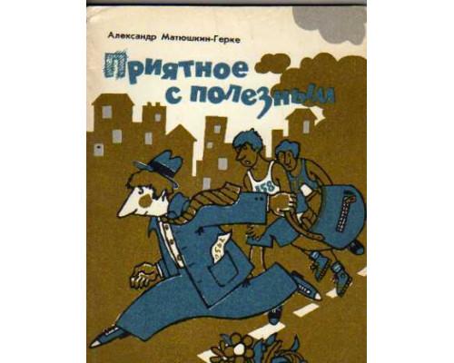 Приятное с полезным: Юмористические рассказы и миниатюры