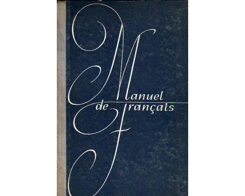 Manuel de Francais. Учебник французского языка