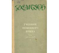 Учебник немецкого языка (для медицинских вузов)