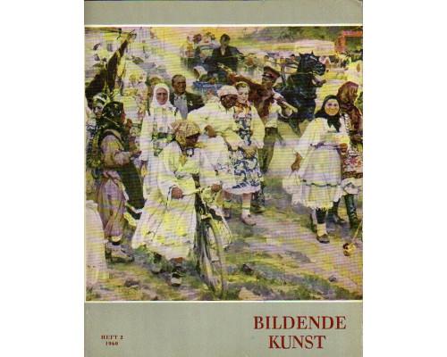Heft Bildende Kunst 2/1960. Изобразительное искусство. Выпуск 2/1960