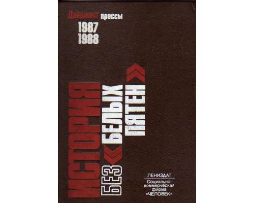 История без белых пятен(Дайджест прессы.1987-1988 гг.)