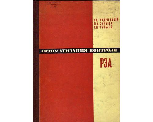 Автоматизация контроля радиоэлектронной аппаратуры (РЭА)