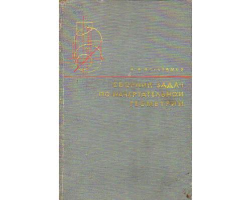 Сборник задач по начертательной геометрии.С решениями типовых задач