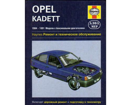 Opel kadett (Опель Кадет). 1984-1991. Модели с бензиновыми двигателями