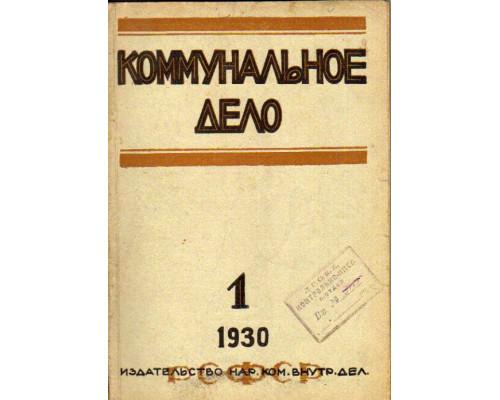 Коммунальное дело. Журнал. №1, 1930 г.
