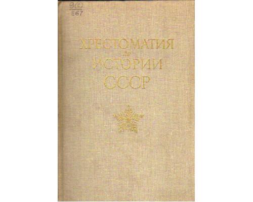 История СССР в документах и иллюстрациях (1917 — 1980)