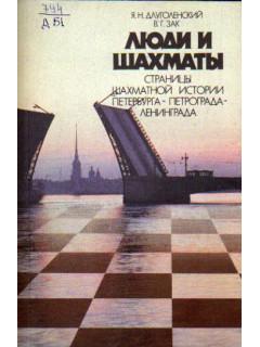 Люди и шахматы. Страницы шахматной истории Петербурга - Петрограда — Ленинграда