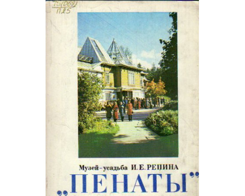 `Пенаты`. Музей-усадьба И.Е. Репина