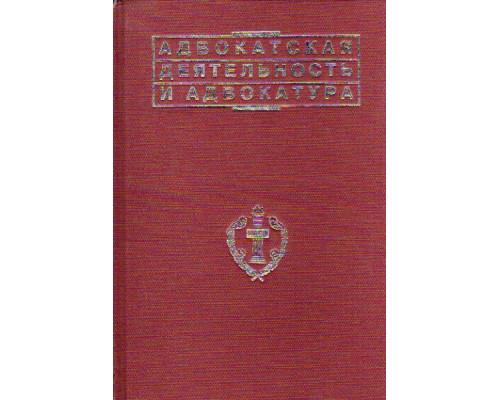Адвокатская деятельность и адвокатура. Сборник нормативных актов и документов