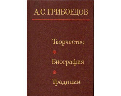 А.С.  Грибоедов. Творчество. Биография. Традиции
