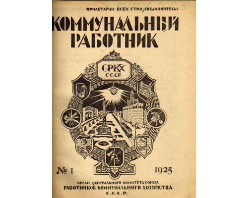 Коммунальный работник. 1925 г. №1