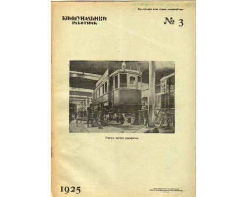 Коммунальный работник. 1925 г. №3