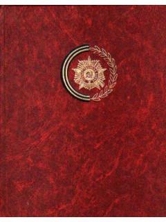 Венок славы в 12 томах. Тома 1-12