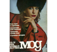 Журнал мод. № 3 (169). Осень 1987