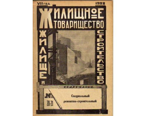 Жилищное товарищество. Жилище и строительство. Ежемесячный журнал. №20-21. 3 июня. 1928