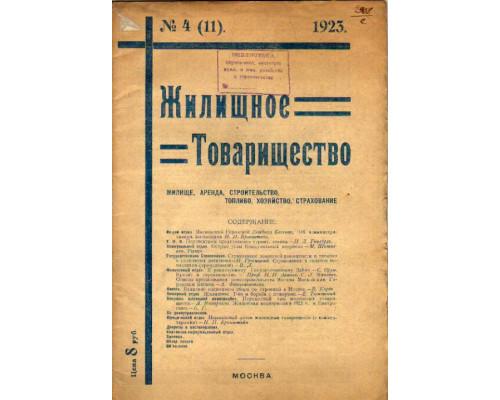 Жилищное товарищество. Жилище, аренда, строительство, топливо, хозяйственное страхование. Ежемесячный журнал. №4(11). 1923
