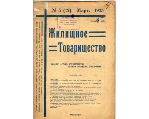 Жилищное товарищество. Жилище, аренда, строительство, топливо, хозяйственное страхование. Ежемесячный журнал. №5(12). 1923