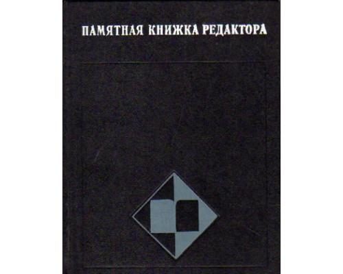 Памятная книжка редактора
