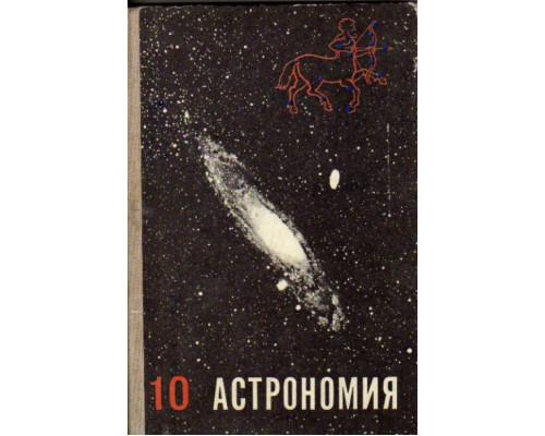 Астрономия: Учебник для 10 класса