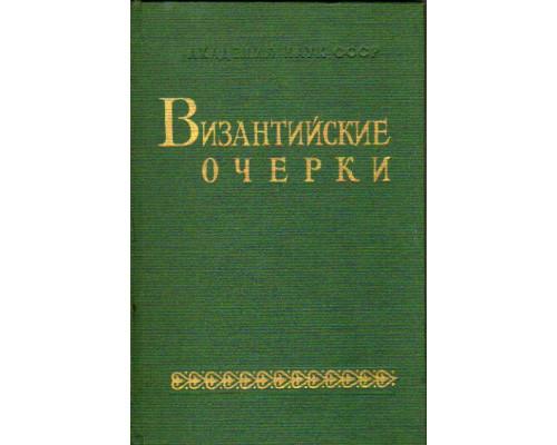 Византийские очерки. Труды российских ученых к XV Международному конгрессу византинистов