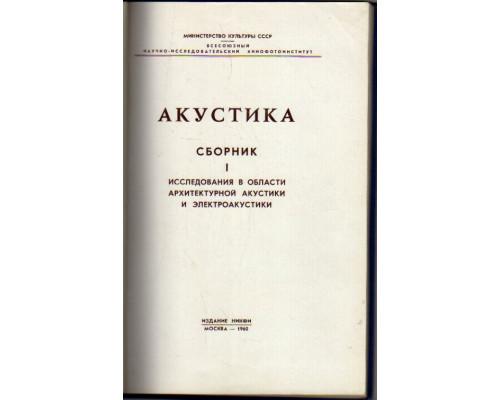 Акустика. Сборник 1. Исследования в области архитектурной акустики и электроакустики