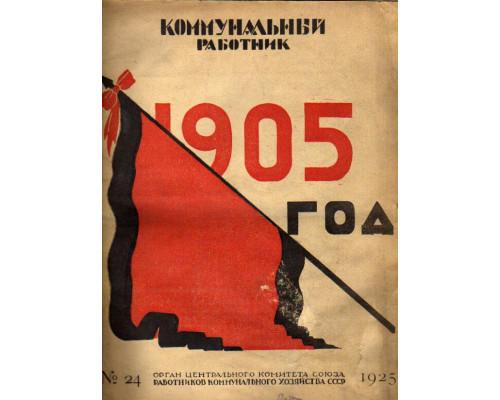 Коммунальный работник. 1925 г. №24