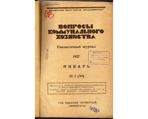 Вопросы коммунального хозяйства. Ежемесячный журнал. 1927 год. №№ 1 - 12.