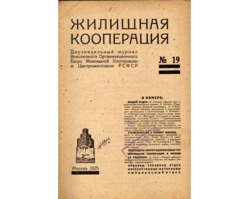 Жилищная кооперация. № 19. За 1925 год
