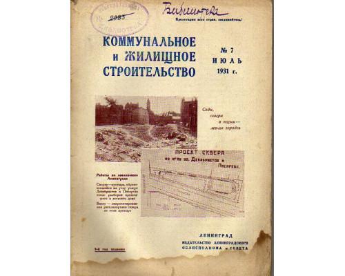 Коммунальное  и жилищное строительство. Журнал. №7. Июль