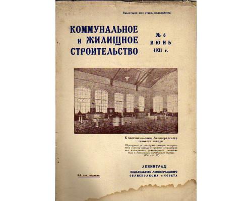 Коммунальное  и жилищное строительство. Журнал. №6. Июнь