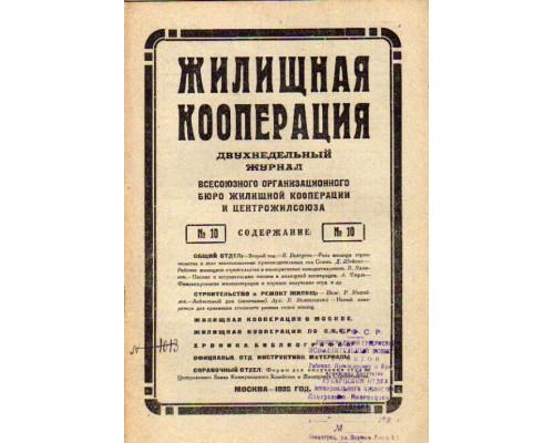 Жилищная кооперация. Двухнедельный журнал. № 10. 1925