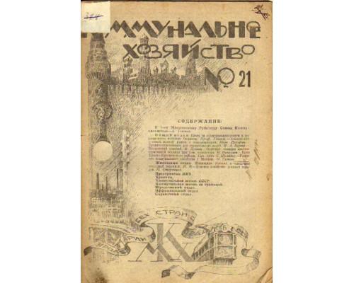Коммунальное хозяйство. Журнал.  1923 год №21