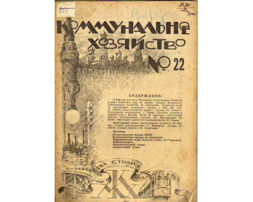 Коммунальное хозяйство. Журнал.  1923 год №22